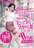 'My Husband Thinks I'm Innocent Woman...', A Lewd Wife Who Came To An Adult Entertainment Job Interview To Get Dense Sex, Flirted To Appear On AV! Sayuri Suzuhara-Chan, 31 Years Old