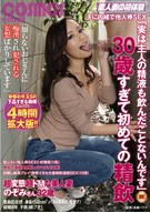 SEX With Other Man's Dick Secret To Their Husband, 'Never Drank My Husband's Semen', Drinking Semen For The First Time After 30 Years Old, A Super Pervert Super Masochistic Beautiful Wife, Nozomi-San, 32 Years Old