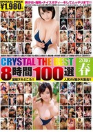 CRYSTAL THE BEST 8時間100選 2016 春