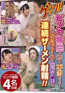 The Rumor About The Pink Hospital Was True! Ejaculated Semen Continuously To Bath Helper Bimbo Nurses!!