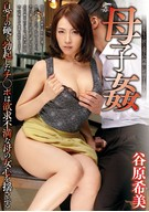 Mother And Son Incest, Nozomi Tanihara