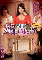 A Son-In-Law Who Targeting For Her Too Obscene Large Breasts, Mari Yamaguchi