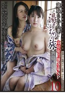 Cuckold Married Woman, Hot Spring Steam Trip 10 SP