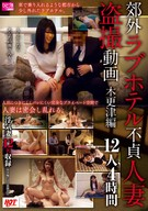 Suburbs Love Hotels Unfaithful Wives Voyeur Recording Videos, Kisarazu Edition, 12 Women, 4 Hours