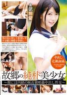 A Hometown's Innocent Beautiful Girl ~Incest Cream Pie That Secret To Parents~ Miyuki Arisaka