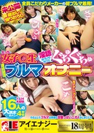 Lewd High School Girls' Lewd Words Obscene Slimy Continuous Climaxes Bloomer Masturbation
