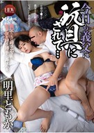 Today, Toyed By Her Father-In-Law Too... Tomoka Akari