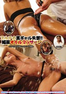 Slimy And Shinny Tanned Gals Got Incontinence!! The Aphrodisiac Oil Massage