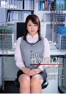 My Story Of Became My Company's Sexual Desire Processing Office Lady, Sexual Harassment Everyday, Riko Kitagawa