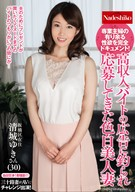 A Fair Skin Beautiful Wife Who Applied By High Income Side Job Advertisement, Living In Itabashi, Yuki Seijou-San (30)
