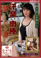 The Wife Intoxicated By Smell Of Sweat Cock Her Husband Doesn't Know 2, Hitomi Enjou