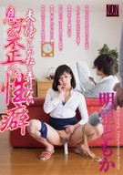 Her Son's Sexual Tendency That Only Fucks Her Next Her Husband, Tomoka Akari