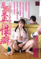 Her Son's Sexual Tendency That Only Fucks Her Next Her Husband, Yuka Asami