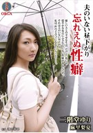An Early Afternoon That Her Husband's Absent ~Unforgettable Sexual Tendency, Yuri Nikaidou~