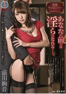 Sensual Lingerie, Can Be Obscenely Only In Front Of You... Ayane Suzukawa