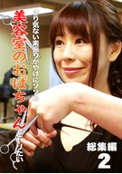 Want To Fuck Beauty Salon Mature Women Who Irresistible Natural Gesture, Omnibus Edition, Vol. 2