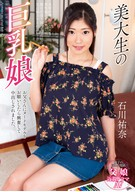An Art University Large Breasts Girl, Asked To Her Father For Nude Model, Got Cream Pie, Yuuna Ishikawa