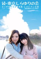Sequel, Tokyo Lesbian Society, Too Sexual Female University Students, Lesbian White Paper