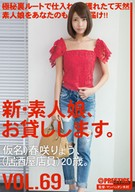 New, An Absolute Amateur Girl, Lend To You 69, Ryou Harusaki