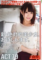New, Absolute Beautiful Girl, Lend To You 79, Sakino Oto (AV Actress) 19 Years Old