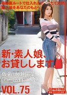 New, An Absolute Amateur Girl, Lend To You 76, A Pseudonym) Haruna Nagase (A Bar Waitress) 21 Years Old