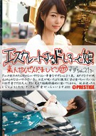 Escalated Amateur Girl 297, Suzu-Chan 21 Years Old