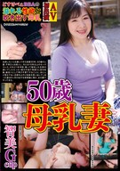 A 50 Years Old Breast Milk Wife, Tomomi, Appeared On AV For The First Time