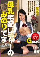 A Breast Milk Delivery Lady, Minori, Minori Kuwata, G-Cup, Brought Fresh Milk That Squeezed This Morning?