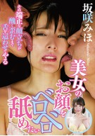 Want To Lick Beautiful Mature Woman's Face, Miho Sakazaki, Until Distorted Her Neat Shaped Face