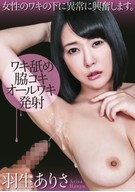 Aroused Abnormally By Women's Armpit; Arisa Hanyuu, Licking Armpit, Armpit Jerking Off, All Armpit Ejaculation