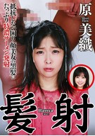 Hair Ejaculation, Miori Hara, Ejaculated Super Dense To A Nonresistance Beautiful Woman's Face