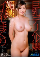 Gave Aphrodisiac To A Large Breasts Delivery Health Lady And Gave Climax Repeatedly, Arisa-San