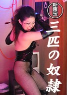 Three M's slave girls ultimate life ! Play a striking bold play! Three Little Slaves