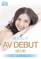 Erena Ogata, AV DEBUT [Part 2] ~Selfish Body~