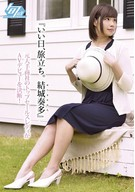 'Good Day To Travel, Kanata Yuuki' ~A Former Trading Company Top Sales Lady Decided AV Debut!~