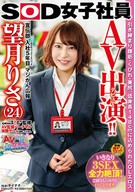 Appeared On AV (AV Debut)!! Immediately 3 Sexes Full Climax! A SOD Female Employee, Public Relation Department, Employed 5 Years, Risa Mochizuki (24), Her Tighten Abdominal Muscles, Waist And Beautiful Ass