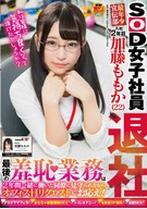 A SOD Female Employee, Public Relation Department, Employed 2 Years, Momoka Katou (22), Quitted, Her Last Shame, Surrounded By Her Colleagues, Office Sex!