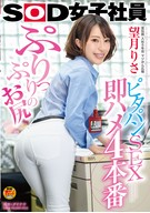 A SOD Female Employee, Public Relation Department, Employed 5 Years, Risa Mochizuki, Her Bouncy Ass, 4 Tight Pants Immediately Sexes
