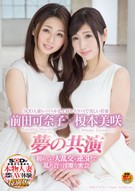 Most Lewd And Beautiful Young Wives In SOD Married Woman Label History, Misaki Enomoto x Kanako Maeda, Dream Co-Star, Their First Massive Orgy x Went Wild By Reverse 3some, Such Obscene Secret Meeting