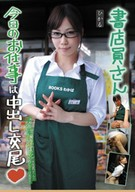 Your Job Today Bookseller's Pies Mating. Hikaru