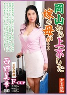 My Wife's Mother Came To Tokyo From Okayama... A Large Breasts Mother-In-Law, Miyuki Nishino, 41 Years Old