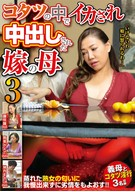 My Wife's Mother Who Got Climax And Cream Pie In Kotatsu 3