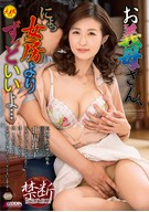 My Mother-In-Law, Much Better Than My Wife..., Reiko Kitagawa